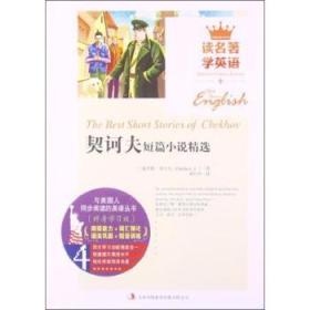 契诃夫短篇小说精选 正版  契诃夫(Chekhov A.),单玲玲  9787553409863