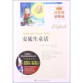安徒生童话 正版  安徒生(Andersen H.C.),王志娇  9787553421261