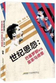 世纪恩怨 巴塞罗那VS皇家马德里