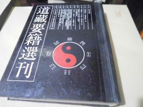 道藏要籍选刊【2】《道德真经》《南华真经》等【1995年2月一版三印】16开精装本