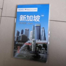 出国游城市系列:新加坡旅游地图(中英文对照 折叠便携 赠旅行手账)