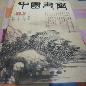 中国书画,2006.03