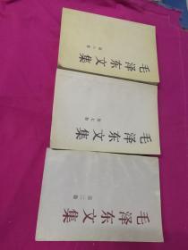 毛泽东文集(第二、七、八)  三本合售