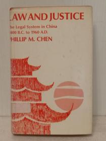中国4000年司法制度史 Law abd Justice:The Legal System in China 2400 B.C. to 1960 A.D. by Philip Chen (中国研究)英文原版书