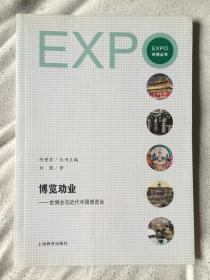 博览劝业:世博会与近代中国博览会【小16开 2010年一印】