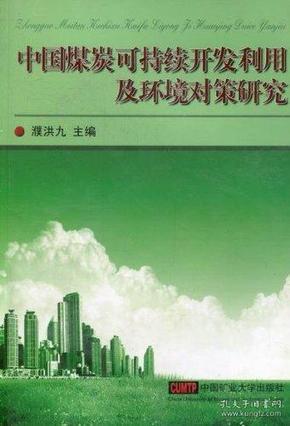 正版】中国煤炭可持续开发利用及环境对策研究