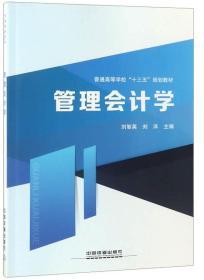"""管理会计学/普通高等学校""""十三五""""规划教材"""