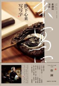 蔡澜说书法:静下心来 写写字