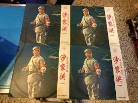 【文革样板戏精品唱片八面4张全一套合售,胶木唱片,品像好,图片为实拍,封套漂亮】革命现代京剧 沙家浜(实况录音)(1970年五月演出本)北京京剧团演出 中国唱片社 中国唱片发行公司  唱片编码M―895,M―896,M―897,M―898|