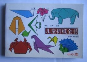 儿童折纸全书
