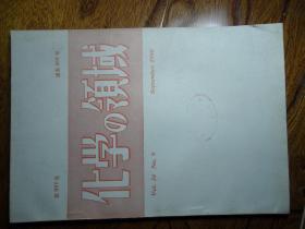 化学领域【1980.09 VOL.34 NO.9】