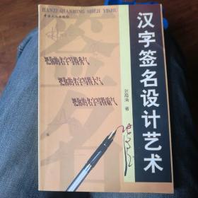 汉字签名设计艺术