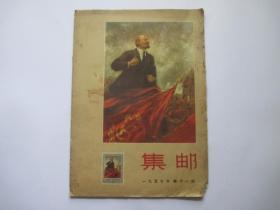 集邮 1957年第11期