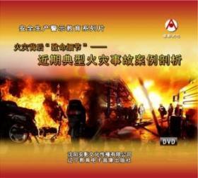 2019年安全月 火灾背后致命细节---近期典型火灾事故案例剖析 2DVD教育视频光盘9F05g