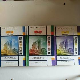 建筑幕墙工程手册(上中下)3本