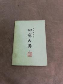 聊斋志异(上)