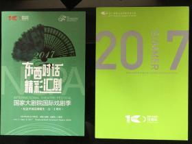 国家大剧10周年 纪念册+戏剧季名录