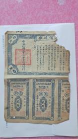 1945年胶东区战时借用物品偿还券背面支票记录