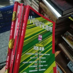 中国国家地理2016  1.2【2本合售】