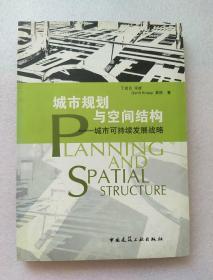 城市规划与空间结构:城市可持续发展战略