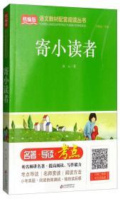 寄小读者/统编版语文教材配套阅读丛书
