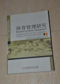 体育管理研究