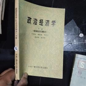 政治经济学.(下册).社会主义部分