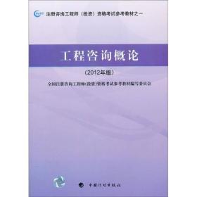 工程咨询概论(2012年版   注册咨询工程师(投资)资格考试教材之一)