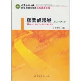北京林业大学教学改革与创新系列成果汇编