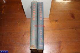 日本古建筑图录  上下2册  多图    藤原义一  星野书店  1947年  品好  包邮  现货