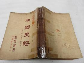 少见民国旧书,中国史纲 第一卷, 史前史 殷周史 ,翦伯赞,