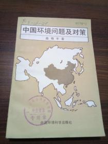 中国环境问题及对策