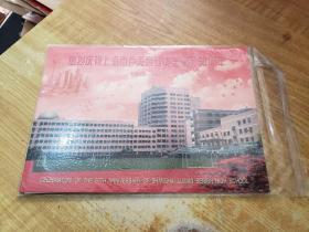 上海市卢湾高级中学建校五十周年纪念邮折(16枚80分连体邮票,1枚纪念封)