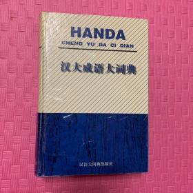 汉大成语大词典