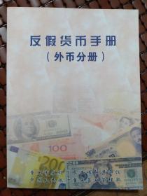 反假货币手册(外币分册)