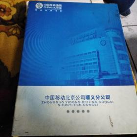 中国移动北京公司顺义分公司邮票珍藏册