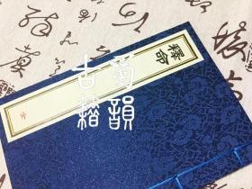 释命 梦书 手工线装仿古古籍定制  传统手工艺