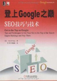 登上Google之巅:SEO技巧与技术