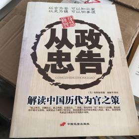从政忠告:解元中国历代为官之策