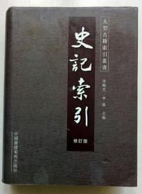 后汉书索引 大型古籍索引丛书