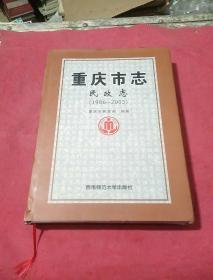 重庆市志民政志(1986-2005)