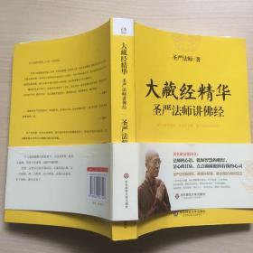 大藏经精华:圣严法师讲佛经(前几页少许下划线)