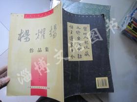 杨耀扬作品集(签名本)