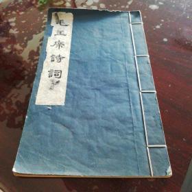 毛主席诗词   线装小字本