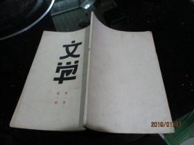 民国刊物《文学》第一卷第一期(创刊号)  1932年4月25日出版     实物图   如图   货号26-8