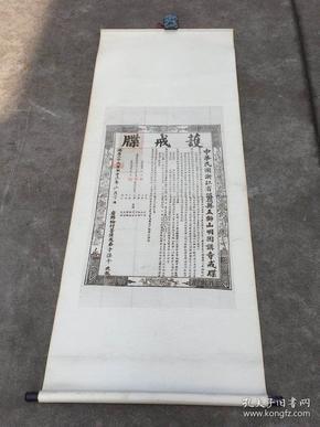 精品少见,民国时期浙江省台州市温岭县明因讲寺护戒牒