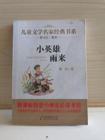 曹文轩推荐儿童文学经典书系 小英雄雨来