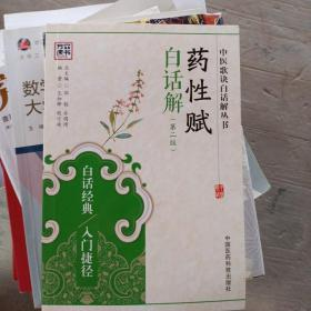 药性赋白话解(第二版)/中医歌诀白话解丛书