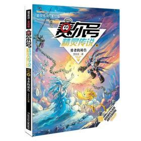 勇者的祷告-赛尔号精灵传说-12-美绘版-赠超炫精灵大海报超时空密码贴
