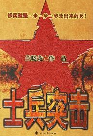 士兵突击 情怀回忆名剧原版剧本小说2007年一版一印